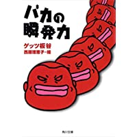 バカの瞬発力 (角川文庫)