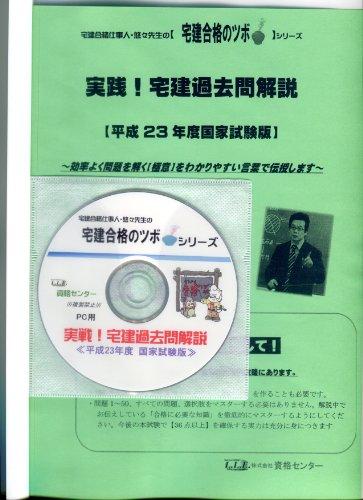 【宅建合格のツボシリーズ】実践!宅建過去問解説平成23年度国家試験版[DVD-ROM]...