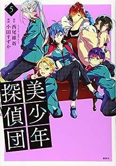 美少年探偵団の最新刊