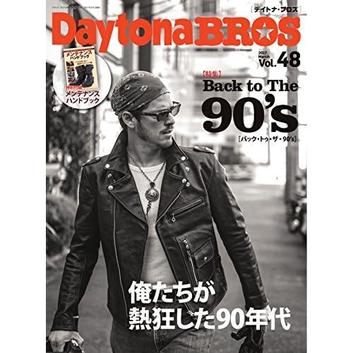 Daytona BROS(デイトナ・ブロス) No.48 (2017-02-07) [雑誌]