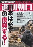 週刊朝日 2011年4月1日 日本は必ず復興する 仲川遥香(AKB48) 大学合格者高校ランキング