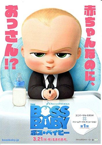 映画チラシ ボス・ベイビー B