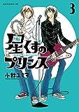 星くずのプリンス(3) (モーニングコミックス)