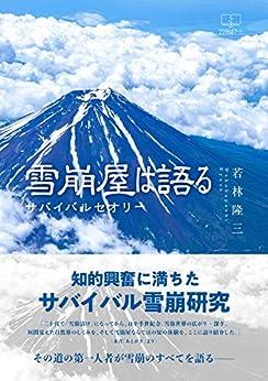 [若林 隆三]の雪崩屋は語る: サバイバルセオリー (22世紀アート)