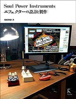 [齋藤 和徳]のSoul Power Instruments エフェクターの設計と製作