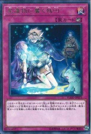 【シングルカード】FLOD)星遺物に響く残響/罠/レア/FLOD-JP073