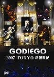 GODIEGO 2007 TOKYO 新創世紀 [DVD] 画像