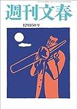 週刊文春 12月15日号[雑誌]