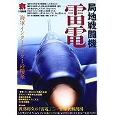 局地戦闘機雷電 2013年 01月号 [雑誌]