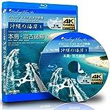 ドローン × 4Kカメラ動画・映像【Healing Blue Airヒーリングブルー・エア】沖縄の海岸 1本島・宮古諸島〈動画約40分, approx40min.〉感動のドローン × 4Kカメラ [Blu-ray]