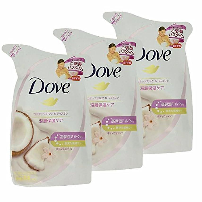 合金確認してくださいきゅうりダヴ ボディウォッシュ リッチケア ココナッツミルク&ジャスミン つめかえ用 340G × 3個セット