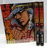 「私立極道高校 2011」中古本まとめ買い