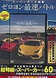 スーパーカー大結集 ゼロヨン最速バトルDVD BOOK (宝島社DVD BOOKシリーズ)