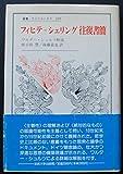 フィヒテ‐シェリング往復書簡 (叢書・ウニベルシタス)