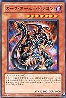 【遊戯王シングルカード】 《ドラゴニック・レギオン》 ダーク・アームド・ドラゴン ノーマル sd22-jp012