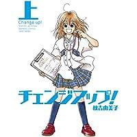 チェンジアップ!(上) (バンブーコミックス 4コマセレクション)