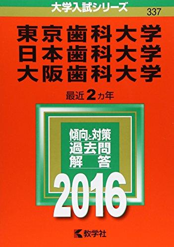 東京歯科大学/日本歯科大学/大阪歯科大学 (2016年版大学入試シリーズ)