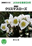 原種系クリスマスローズ (NHK趣味の園芸 よくわかる栽培12か月)
