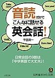 音読だけでこんなに話せる英会話! (知的生きかた文庫)