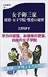 「女子御三家 桜蔭・女子学院・雙葉の秘密」矢野 耕平
