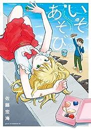 いそあそび(2) (アフタヌーンコミックス)