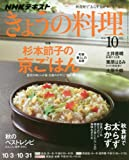 NHKテキスト きょうの料理 2016年 10 月号 [雑誌] -