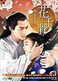 花千骨~舞い散る運命、永遠の誓い~DVD-BOX3[DVD]