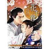 花千骨(はなせんこつ)~舞い散る運命、永遠の誓い~ DVD-BOX3