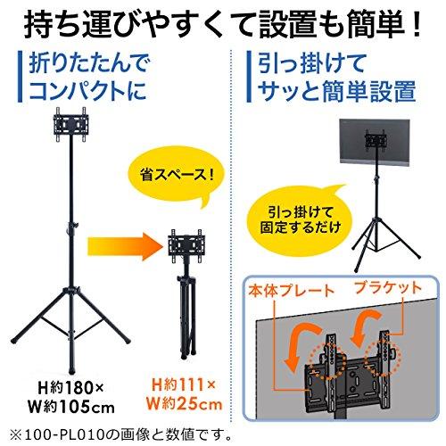 サンワダイレクト テレビスタンド 三脚式 折りたたみ可能 32~42型 高さ調節 100-PL011