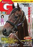 週刊Gallop(ギャロップ) 8月19日号 (2018-08-14) [雑誌]