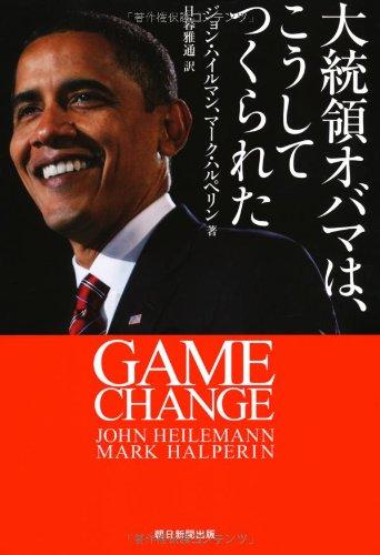 大統領オバマは、こうしてつくられたの詳細を見る
