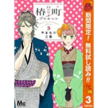 椿町ロンリープラネット【期間限定無料】 3 (マーガレットコミックスDIGITAL)