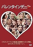 バレンタインデー[DVD]