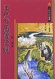 江戸の高僧伝説 (三弥井民俗選書)