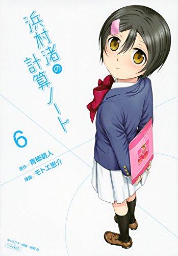 浜村渚の計算ノート(6) (シリウスKC)