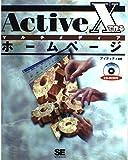 ActiveXで作るマルチメディアホームページ