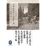 アウトドア・ものローグ   芦澤 一洋 (ヤマケイ文庫)