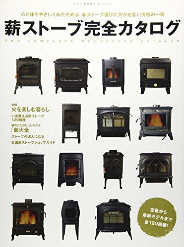 薪ストーブ完全カタログ—心と体をやさしくあたためる、薪ストーブ選びに欠かせない究極の一冊 (THE HOME BOOKS)