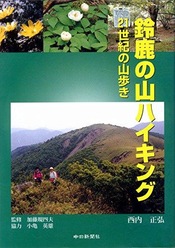 鈴鹿の山ハイキング―21世紀の山歩き