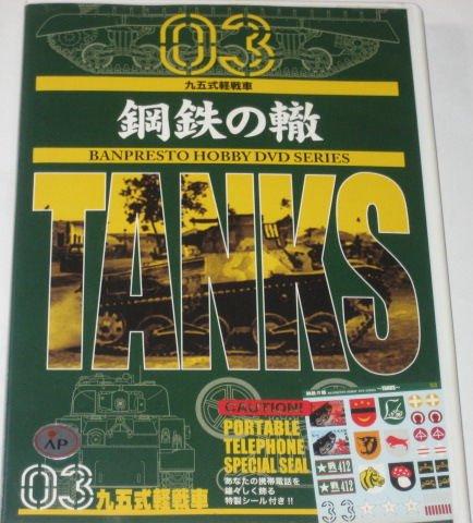 鋼鉄の轍 Vol.3 九五式軽戦車 [DVD]...
