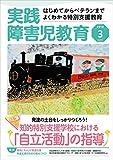 実践障害児教育 2018年3月号 [雑誌]