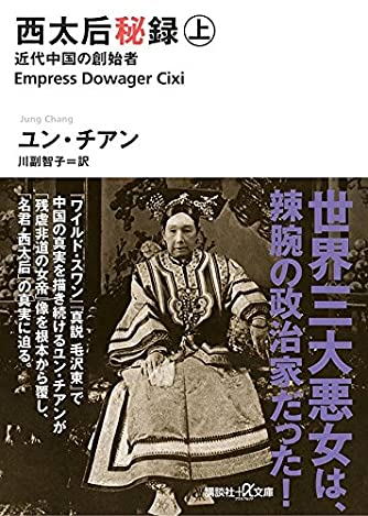 西太后秘録 上 近代中国の創始者 (講談社+α文庫)