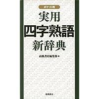 実用四字熟語新辞典 ポケット判