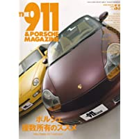 THE 911 & PORSCHE MAGAZINE (ザ 911 ポルシェ マガジン) 2008年 01月号 [雑誌]