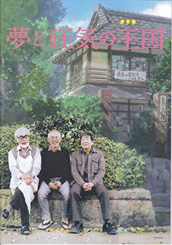 夢と狂気の王国   映画パンフレット 監督 砂田麻美