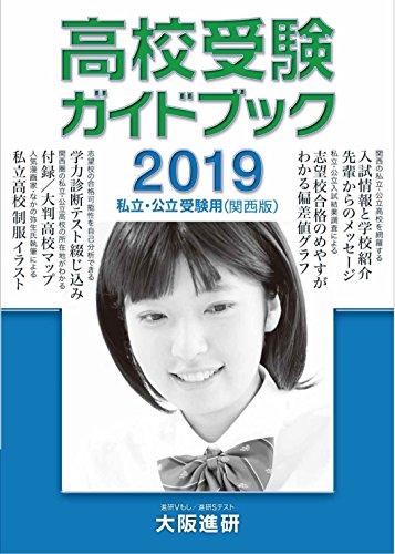 高校受験ガイドブック(2019年度受験用〈私立・公立/関西版〉)