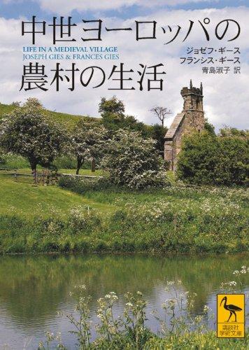 中世ヨーロッパの農村の生活 (講談社学術文庫)の詳細を見る