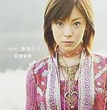 シングルV「草原の人」 [DVD]