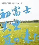 美里祭り 2006! in 山中湖~初富士・美里・夏が来た!~[Blu-ray/ブルーレイ]