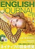 ENGLISH JOURNAL (イングリッシュジャーナル) 2011年 11月号 [雑誌]
